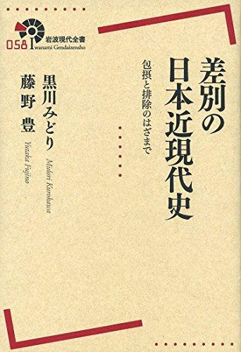 差別の日本近現代史――包摂と排除のはざまで (岩波現代全書)の詳細を見る