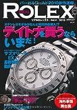 リアルロレックス vol.4 デイトナを買うならいまだ!/サブマリーナ&エクスプローラー1 (CARTOP MOOK)
