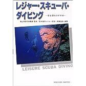 レジャー・スキューバ・ダイビング―安全潜水のすすめ