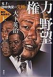 闘争!角栄学校〈上〉鬼才・田中角栄の究極の「権力と野望」