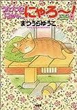 """うたたねにゃんこにゃろ~!―Fanny cat """"Taizou"""" nodding (Bamboo comics)"""