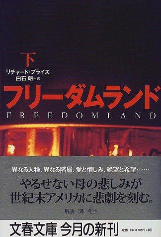 フリーダムランド〈下〉 (文春文庫)