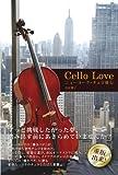 Cello Love ニューヨーク・チェロ修行 (mag2libro) 画像
