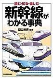 <読む・知る・愉しむ>新幹線がわかる事典