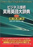 CDビジネス技術 実用英語大辞典