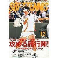 SOFT-TENNIS MAGAZINE (ソフトテニス・マガジン) 2010年 12月号 [雑誌]
