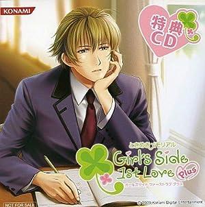 ときめきメモリアル Girl's Side 1st Love Plus 特典CD 【特典のみ】