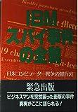 IBMスパイ事件の全貌―日米コンピューター戦争の舞台裏 画像