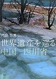 世界遺産を巡る 中国 四川省