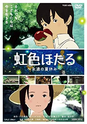 虹色ほたる—永遠の夏休み— [DVD]