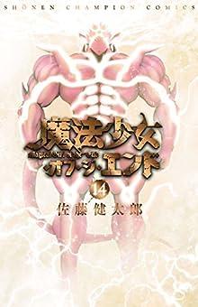 [佐藤健太郎] 魔法少女・オブ・ジ・エンド 第01-14巻