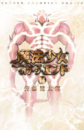 魔法少女・オブ・ジ・エンド 14 (少年チャンピオン・コミックス)の詳細を見る