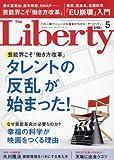 ザ・リバティ 2017年 05 月号 [雑誌]