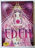 EDEN / 千之 ナイフ のシリーズ情報を見る