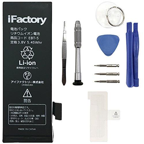 iFactory iPhone5 バッテリー 交換 PSE準拠 工具セット付属 (Ver.2018) 1年保証