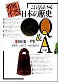 これならわかる日本の歴史Q&A 旧石器-平安