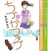 ちづかマップ コミック 1-3巻セット (フラワーコミックス〔スペシャル〕)