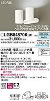 パナソニック(Panasonic) スポットライト LGB84670KLB1 調光可能 昼白色 ホワイト