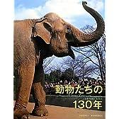 動物たちの130年―上野動物園のあゆみ