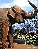 動物たちの130年―上野動物園のあゆみ 画像