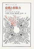 虚構と想像力―文学の人間学 (叢書・ウニベルシタス)