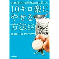 1000兆匹の腸内細菌を使って10キロ楽にやせる方法 ヨーグルト・ホエイと酢タマネギが効く!