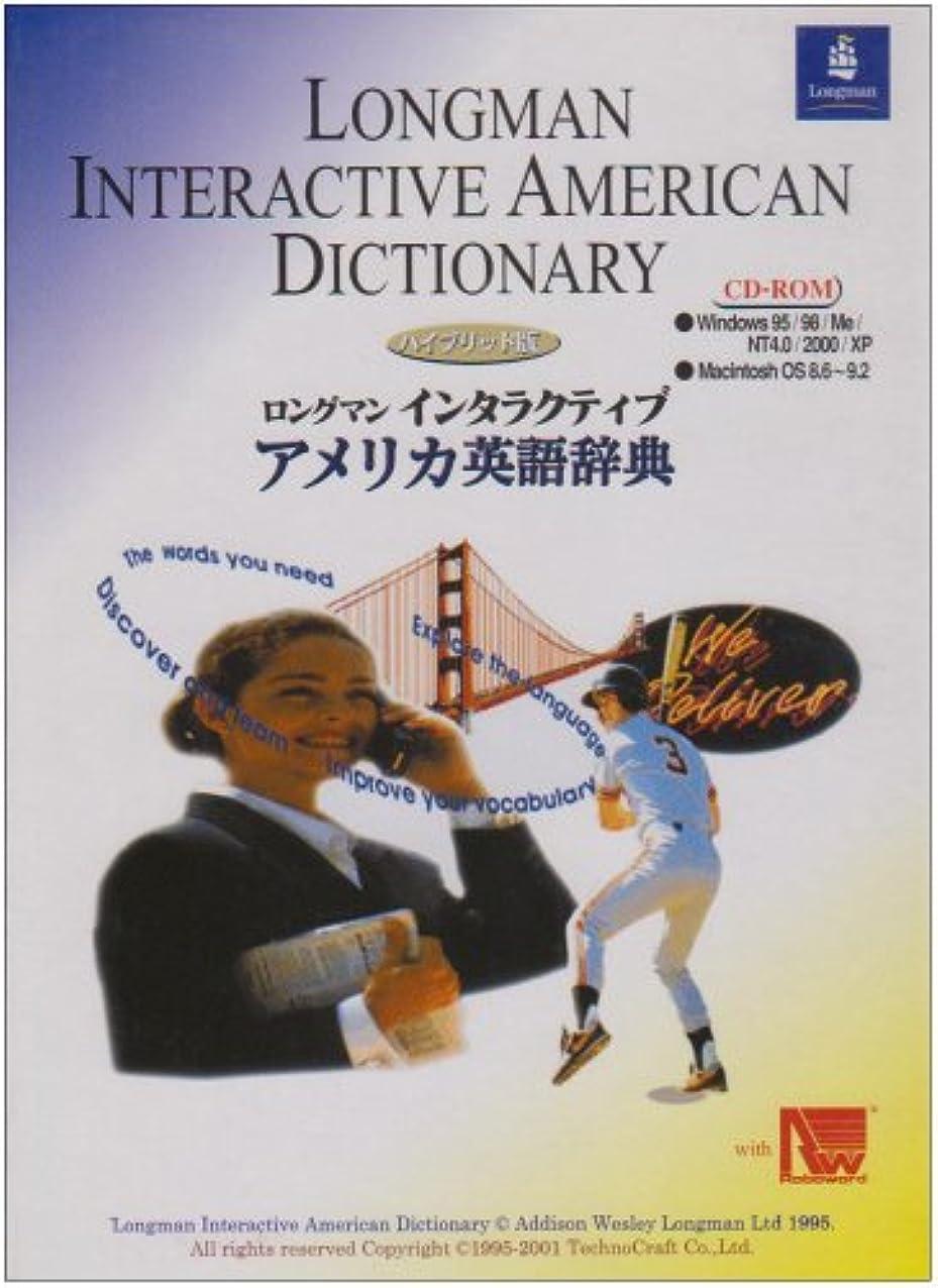誤解する日光勇気のあるロングマン?インタラクティブ アメリカ英語辞典