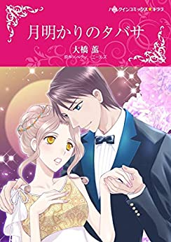 [大橋 薫, ベティ・ニールズ]の月明かりのタバサ (ハーレクインコミックス)