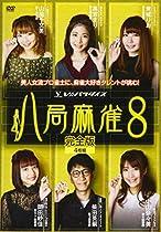 八局麻雀8 [DVD]