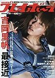 週刊プレイボーイ 2017年 7/24 号 [雑誌]