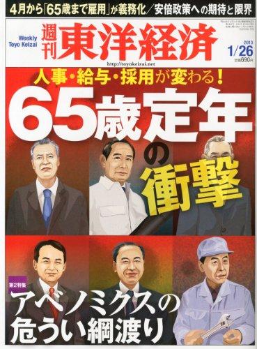 週刊 東洋経済 2013年 1/26号 [雑誌]の詳細を見る