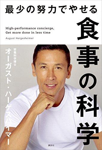 【Kindleセール】リモートワーク太りを解消!?「ダイエット本フェア」(6/4まで)