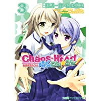 CHAOS;HEAD らぶChu☆Chu! (3) (ファミ通クリアコミックス)