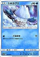 ポケモンカードゲーム SM10b スカイレジェンド ユキカブリ C   ポケカ 強化拡張パック 水 たねポケモン
