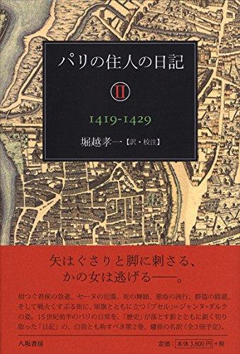 パリの住人の日記〈2〉1419‐1429