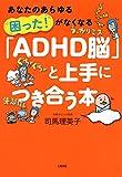 あなたのあらゆる「困った!」がなくなる 「ADHD脳」と上手につき合う本 大和出版