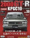 週刊NISSANスカイライン2000GT-R KPGC10(30) 2015年 12/30 号 [雑誌]