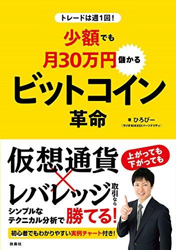 トレードは週1回! 少額でも月30万円儲かる ビットコイン革命 (扶桑社BOOKS)