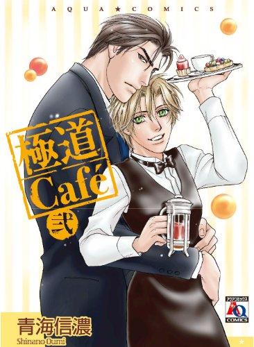 極道Cafe 2 (アクアコミックス)の詳細を見る