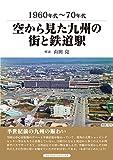 空から見た九州の街と鉄道駅 (1960?70年代)