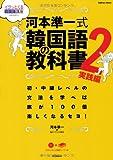 河本準一式韓国語の教科書2 実践編 (Gakken Mook)