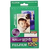 FUJIFILM はがき用紙(郵便番号枠入り) 画彩 光沢仕上げ 120枚 C2120 N