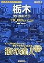 街の達人 栃木 便利情報地図 (でっか字 道路地図   マップル)