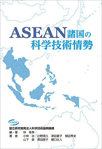ASEAN諸国の科学技術情勢