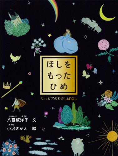 ほしをもったひめ (日本傑作絵本シリーズ)の詳細を見る