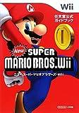 「New スーパーマリオブラザーズ Wii 任天堂公式ガイドブック」の画像