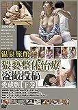 温泉旅館 猥褻整体治療盗撮投稿 愛蔵版【下巻】 [DVD]