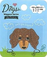 稲垣服飾 ドッグス シールワッペン ダックスフンド 茶 シール・アイロン接着 両用 DOG006