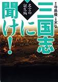 三国志に聞け! 名言の誕生編 (MF文庫 9-7)