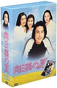 向日葵の夏 [DVD]